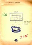 03 TV  - Armenian III