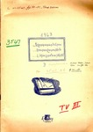 16 TV - Armenian XVI by Krikor Guerguerian